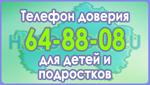 Телефон доверия для детей и подростков Брянска